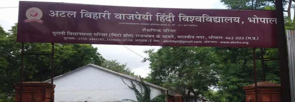 Atal Bihari Vajpayee Hindi Vishwavidyalaya