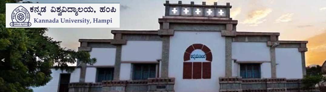 KannadaUniversity