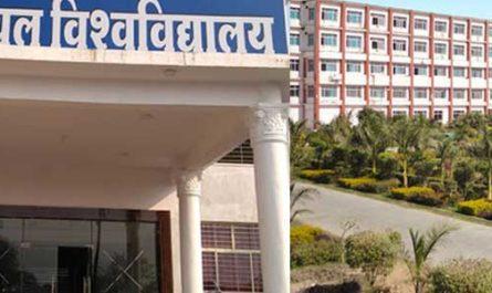 Malwanchal University Indore