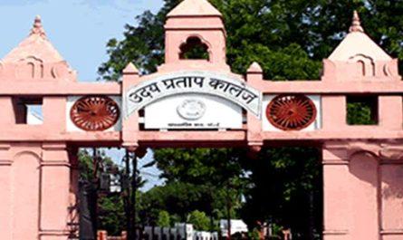 Udai Pratap College Varanasi